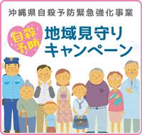 沖縄県自殺予防緊急強化事業地域見守りキャンペーン