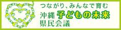 沖縄 子どもの未来 県民会議